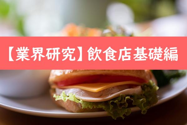 【業界研究】飲食店基礎編。わかりやすく解説します。