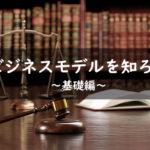 ビジネスモデル基礎編