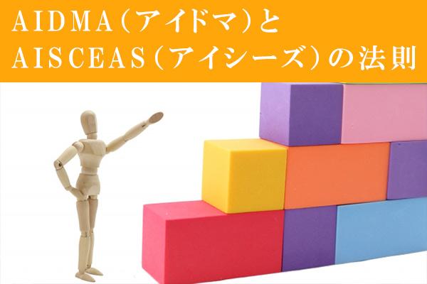 【マーケティング】AIDMA(アイドマ)とAISCEAS(アイシーズ)の法則