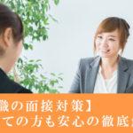 【中途採用・転職の面接対策】初めての方も安心の徹底解説