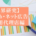 【業界研究】Web・ネット広告運用代理店編。ますます拡大中。