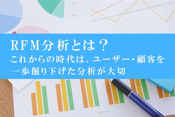 RFM分析とは?顧客について、1歩深く知るために重要