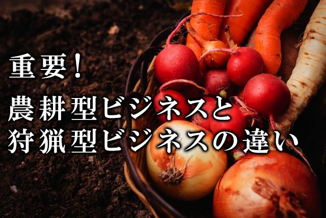 【戦略が大事】農耕型ビジネス(営業)と狩猟型ビジネス(営業)の違い