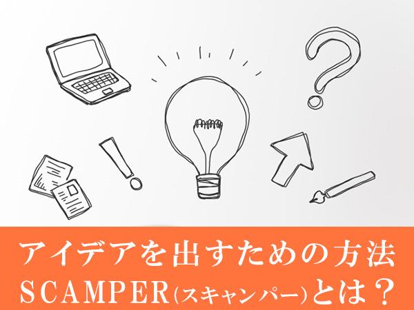 【scamper(スキャンパー)とは?】アイデアを沢山出すための方法