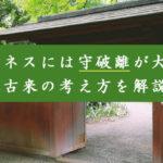 守破離とは?ビジネスには守破離が大切。日本古来の考え方を解説