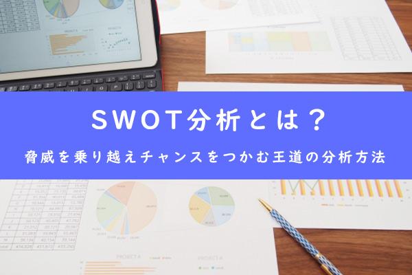 SWOT分析とは?脅威を乗り越えチャンスをつかむ王道の分析方法