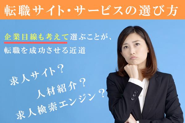 【転職サイトの選び方】企業目線も考えて選ぶことが、転職を成功させる近道
