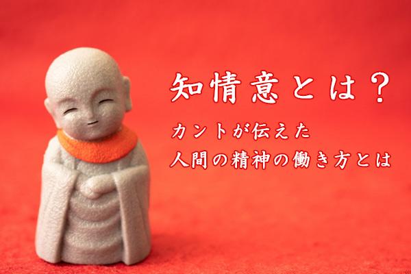 知情意とは?カントが伝えた人間の精神の働き方とは。