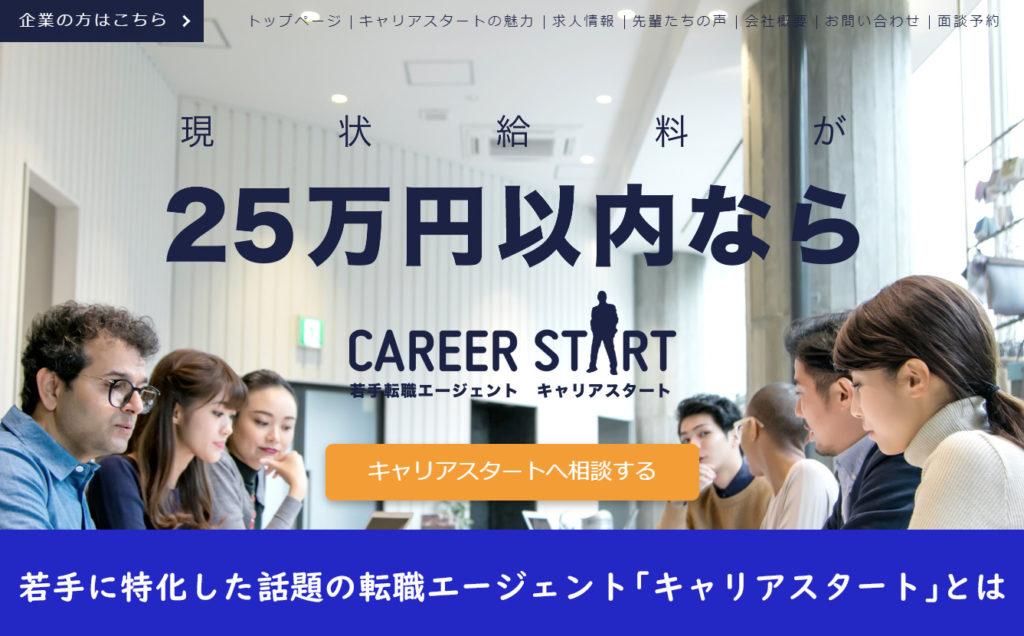 20代の若手におススメの人材紹介、キャリアスタート株式会社とは?