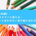 【配色知識】ビジネスマンに使える、ダサいと言わせない色の組み合わせ