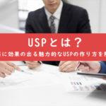 【USPとは?】本当に効果の出る魅力的なUSPの作り方を解説