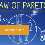 パレートの法則とは?