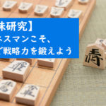【趣味研究】ビジネスマンこそ、将棋で戦略力を鍛えよう