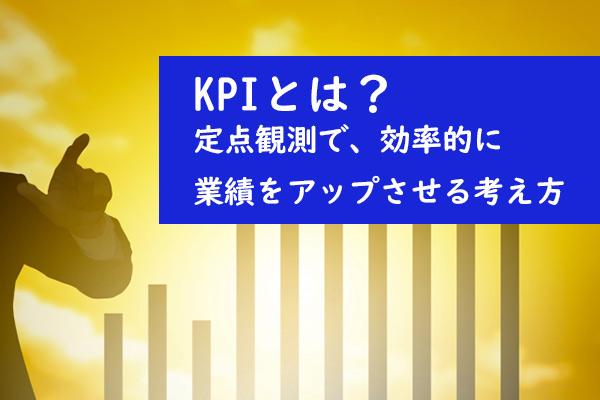 KPIとは?定点観測で、効率的に業績をアップさせる考え方
