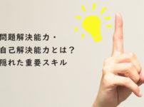 問題解決能力・自己解決能力とは?隠れた重要スキル
