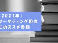 【2021年】マーケティング担当におススメ書籍