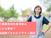 【介護の資格】介護職員初任者研修とはどんな資格?未経験なら取りたい資格